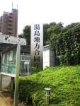 東京財務事務所その1