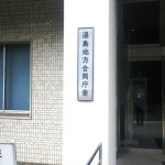 東京財務事務所その2